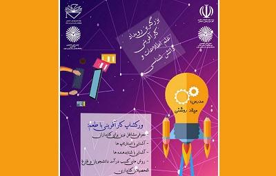 ورکشاب کارآفرینی علم اطلاعات و دانش شناسی ایران