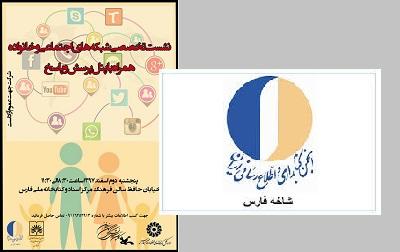 نشست تخصصی «شبکه های اجتماعی و خانواده»