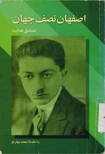 معرفی کتاب اصفهان نصف جهان