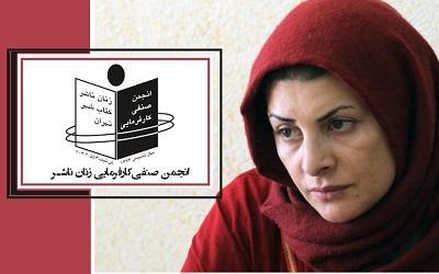برنامههای انجمن صنفی کارفرمایی زنان ناشر در نمایشگاه کتاب