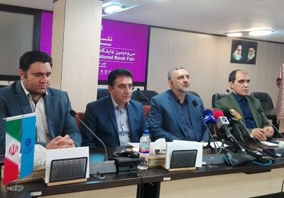 نشست خبری سی و دومین نمایشگاه کتاب تهران برگزار شد