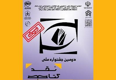 اختتیامیه دومین جشنواره ملی نقد کتاب