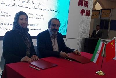 گامی تازه در تبادلات فرهنگی ایران و چین