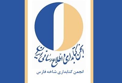 برگزاری دوازدهمین جلسه هیئت مدیره دوره پنجم انجمن کتابداری شاخه فارس