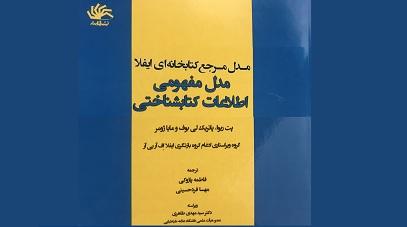 ترجمه ی « مدل مرجع کتابخانه ای ایفلا (LRM)» منتشر شد