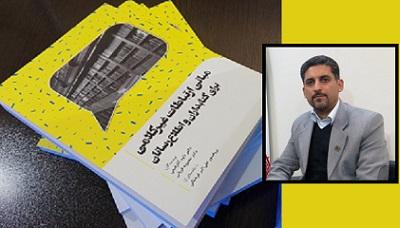 کتابی برای افزایش  مهارت ارتباط غیرکلامی کتابداران