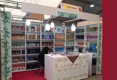 حضور انتشارات دانشگاه الزهرا در نمایشگاه کتاب