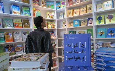 برنامه های پنجمین روز نمایشگاه کتاب اعلام شد