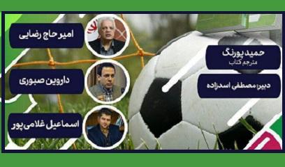 کتاب «جامعهشناسی فوتبال در بافتی جهانی» بررسی میشود