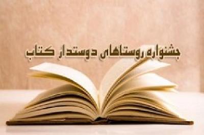 حضور 27 روستای دوستدار کتاب در نمایشگاه بینالمللی کتاب تهران