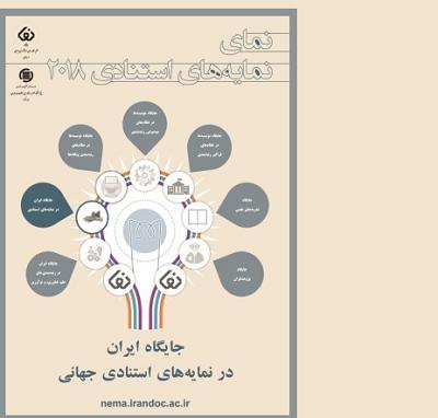 ایران در نمایهنامۀ «وب آو ساینس» و «اسکوپوس» جایگاه نخست شمار انتشارات را دارد