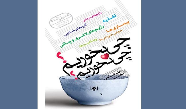 دانستنیهایی درباره تغذیه سالم در کتاب «چی بخوریم؟ چی نخوریم؟»