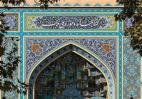 برپایی نمایشگاههای «سراچه تن» و «شفاخانه» در موزه رضا عباسی