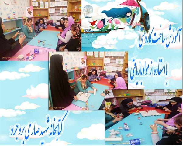 فعالیتهای سبز کتابخانه عمومی شهید صارمی بروجرد