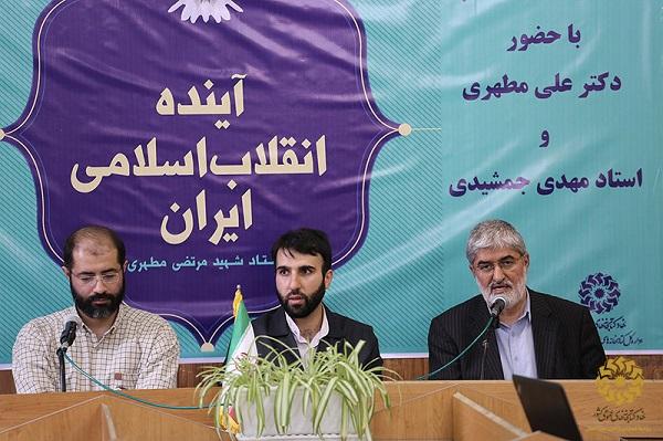 نشست نقد کتاب «آینده انقلاب اسلامی» برگزار شد