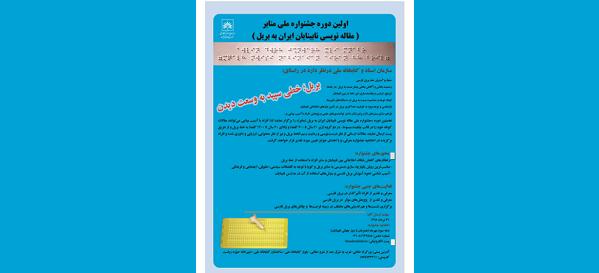 برگزاری نخستین جشنواره ملی مقاله نویسی نابینایان ایران(خط بریل)