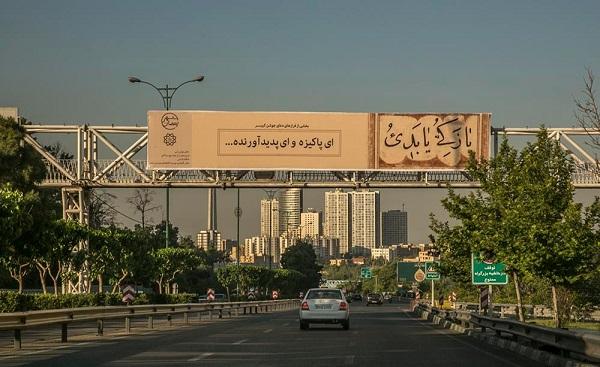 نمایش نسخههای خطی قرآن کریم و ادعیه کتابخانه و موزه ملی ملک در تهران