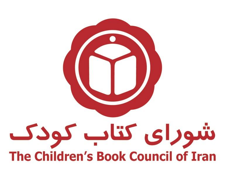 برگزاری مجمع عمومی عادی سالانه شورای کتاب کودک