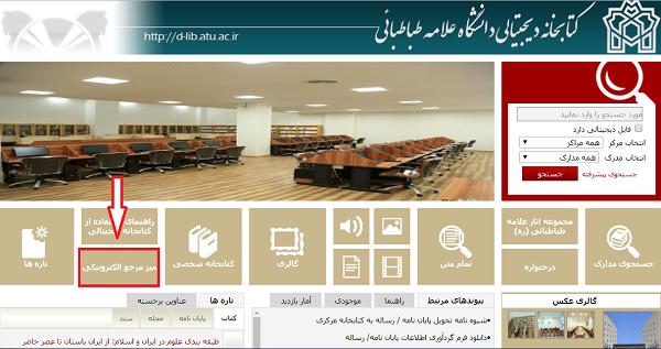 ارائه خدمات مرجع مجازی در کتابخانه های دانشگاه علامه طباطبائی