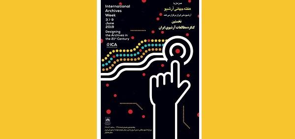 هفته جهانی آرشیو برگزار میشود