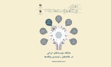 جایگاه مؤسسههای ایرانی در نظامهای رتبهبندی وبگاهها ۲۰۱۸ منتشر شد