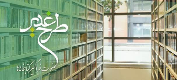 اعضای طرح فراگیر کتابخانه ها (غدیر) از 4000 نفر عبور کرد