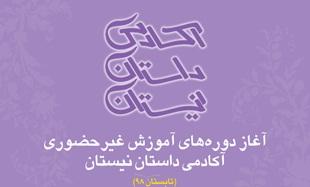 آغاز دوره های غیرحضوری داستان نویسی در آکادمی داستان نیستان