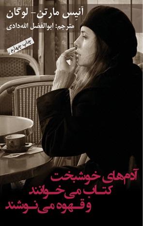 معرفی کتاب آدمهای خوشبخت کتاب میخوانند و قهوه مینوشند