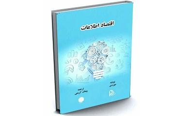 ترجمه کتاب «اقتصاد اطلاعات» منتشر شد