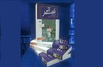 انتشار رمان قصر آبی نوشتهی ال. ام. مونتگمری