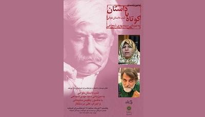 برگزاری نهمین نشست کوتاه با داستان همراه با شب داستان خوانی