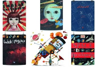 برپایی نمایشگاه کتاب با موضوع نجوم در کتابخانه مرجع کانون