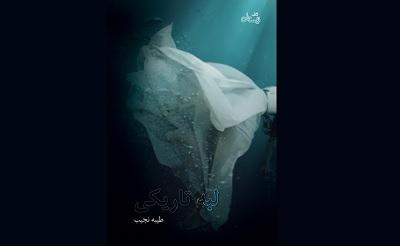 داستان بلند و عاشقانه «لبه تاریکی» منتشر شد