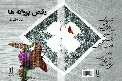 کتاب رقص پروانهها منتشر شد
