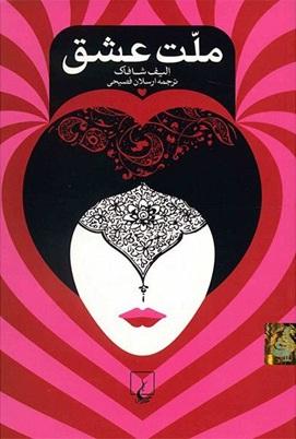 معرفی کتاب ملت عشق اثر الیف شافاک