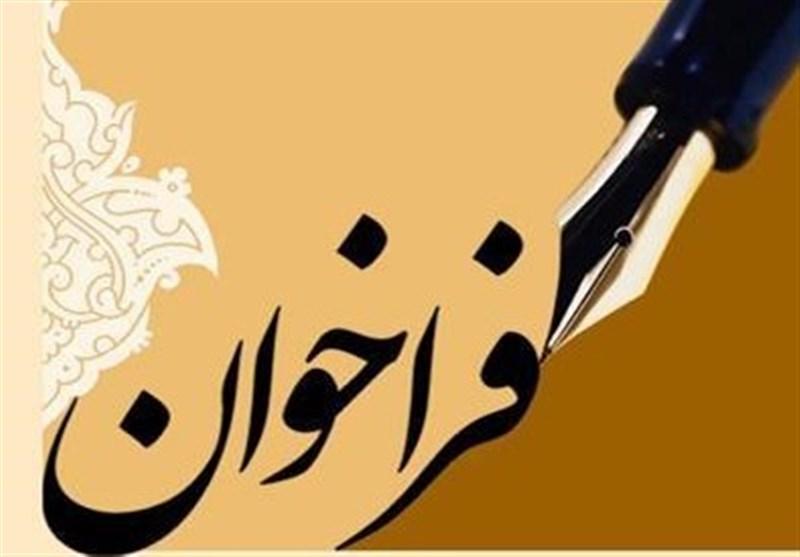 فراخوان خبرنامه الکترونیکی انجمن کتابداری ایران- شاخه فارس
