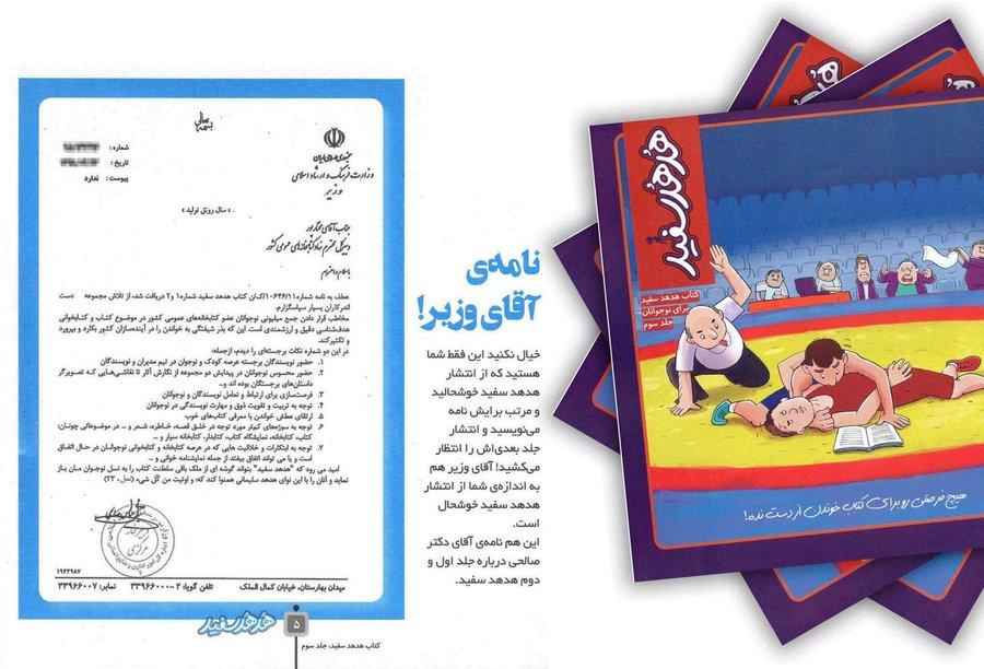سومین جلد از کتاب «هدهد سفید»  همراه با نامه تقدیر وزیر ارشاد منتشر شد