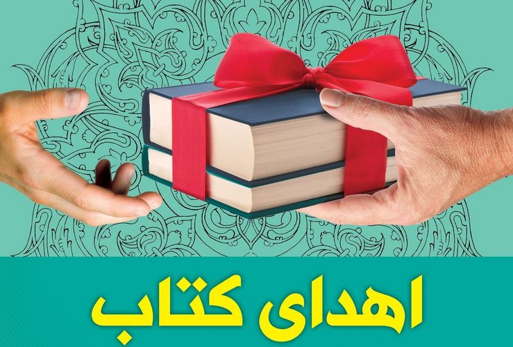 بیش از ۹۰ هزار کتاب به کتابخانه های زنجان اهدا شد