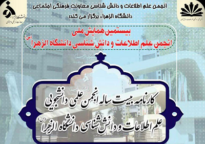 بیستمین همایش انجمن علمی دانشجویی علم اطلاعات دانشگاه الزهرا فراخوان داد