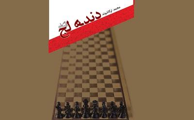 نیستان رمان «دنده لج»  را منتشر کرد