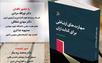 کتاب «مهارتهای ارتباطی برای کتابداران» نقد میشود
