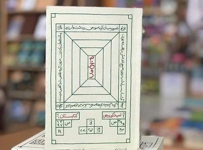 رمان «صخور» با ژانر وحشتبه چاپ سوم رسید