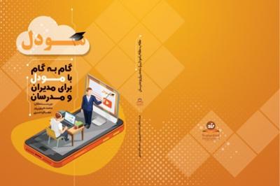 انتشار کتاب «گام به گام با مودل فارسی برای مدیران و مدرسان»