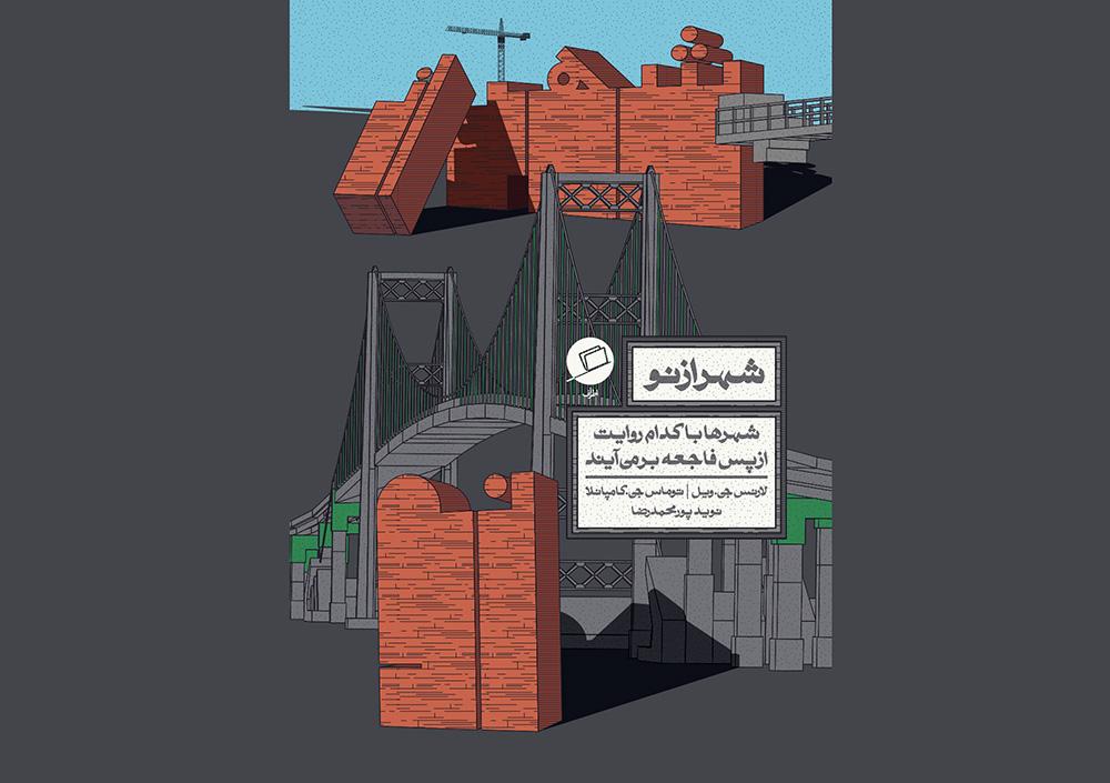 نقد و بررسی  «شهر از نو» در شهر کتاب
