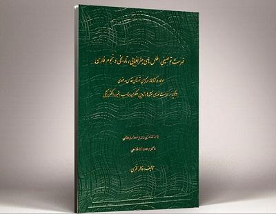 رونمایی از «فهرست توصیفی اطلسها» ویرایش رحمت الله فتاحی