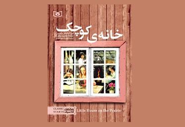 «خانه کوچک» اثر لورا اینگالز وایلدر در قطع جیبی منتشر شد