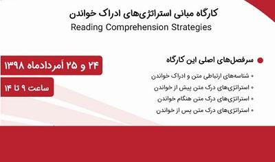 کارگاه مبانی استراتژیهای ادراک خواندن برای کتابداران برگزار می شود
