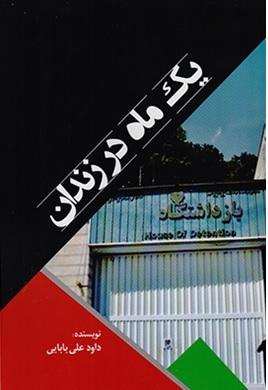 یک ماه در زندان: روایت عجیب یک ناشر و اهل کتاب از اوین