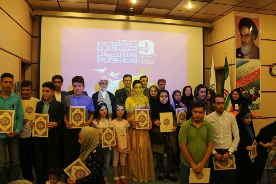 تجلیل از برگزیدگان نهمین جشنواره کتابخوانی رضوی در کامیاران برگزار شد