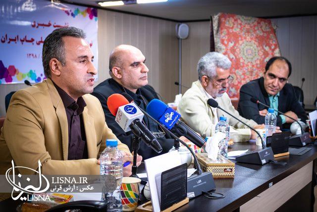نوزدهمین جشنواره ملی چاپ چهارم شهریور برگزار می شود